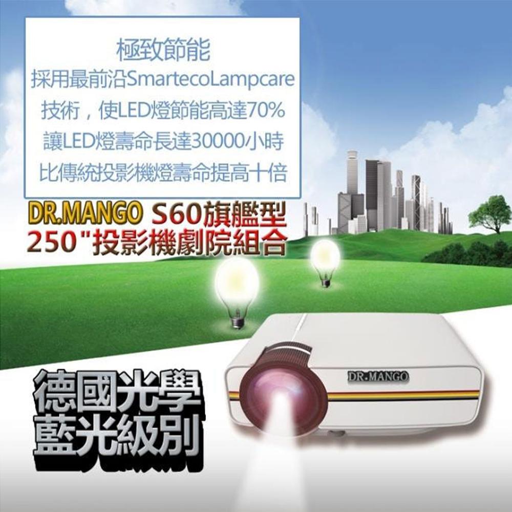 【DR.MANGO 芒果科技】S60家用微型投影機