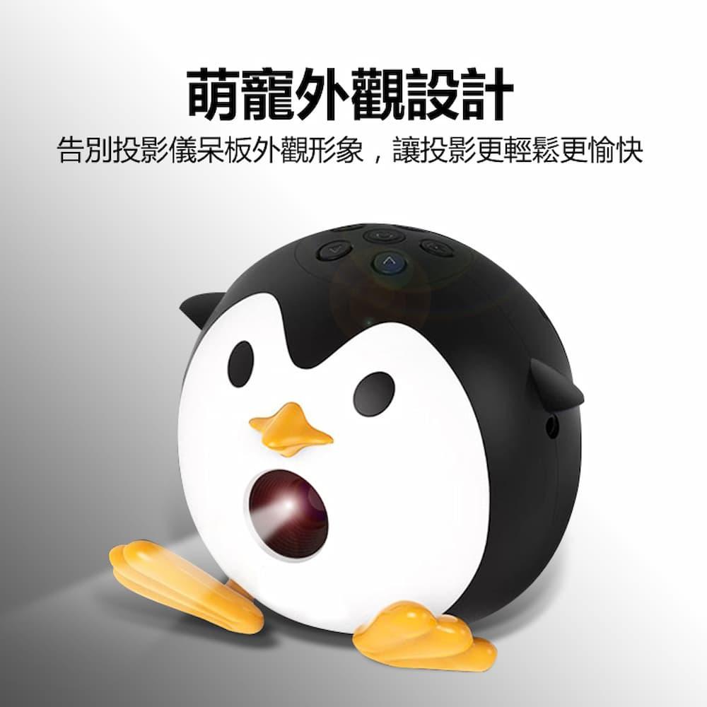 【DR.MANGO】 超呆萌可愛企鵝投影機