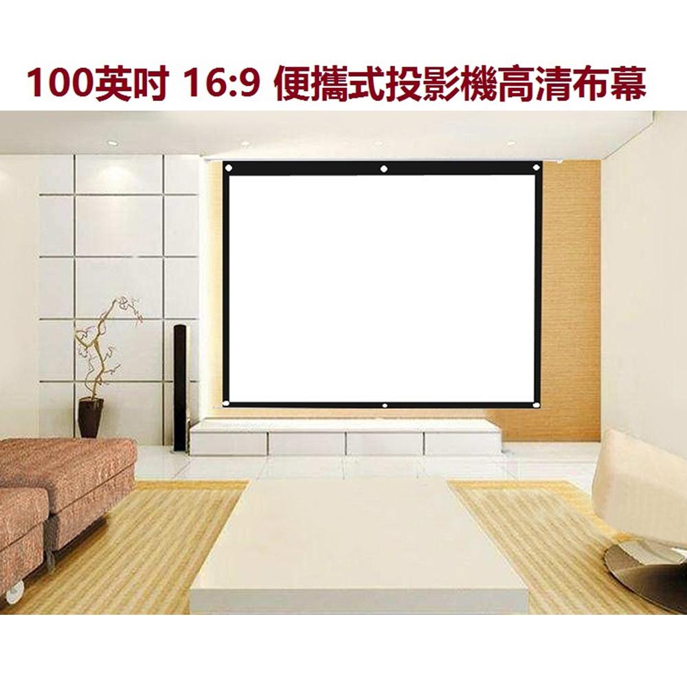 【DR.MANGO】 100吋16:9便攜型投影機高畫質布幕