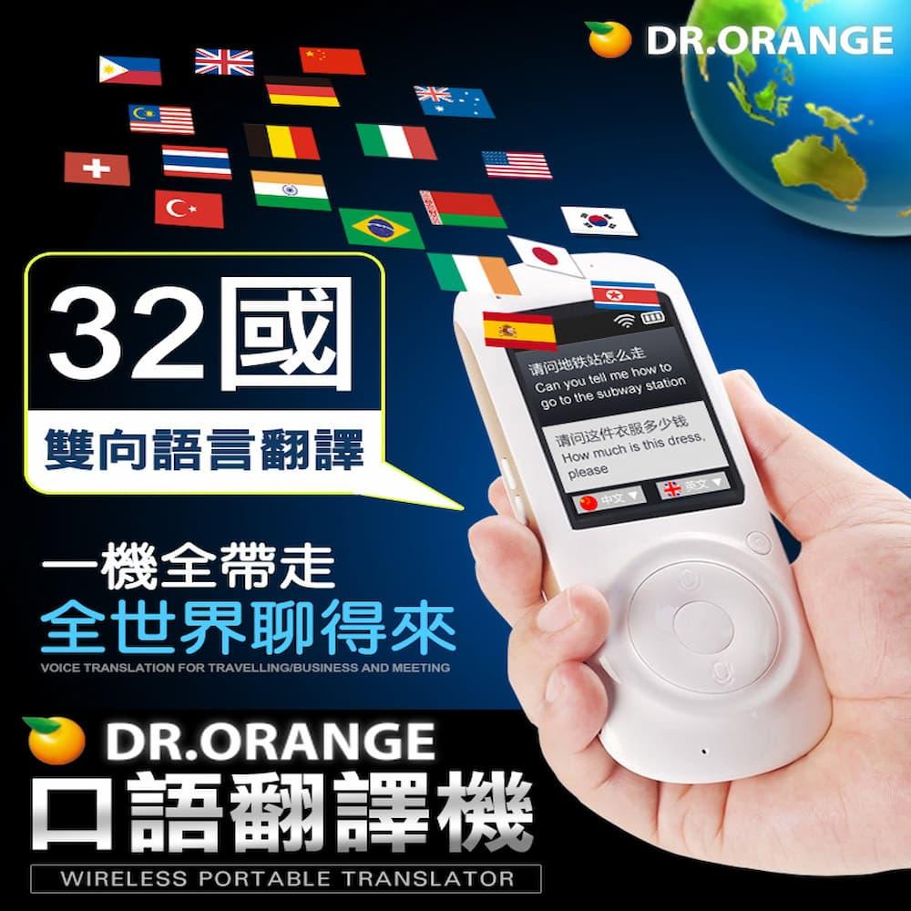 【DR.MANGO 】32國wifi版+觸碰口譯翻譯機(T2S)