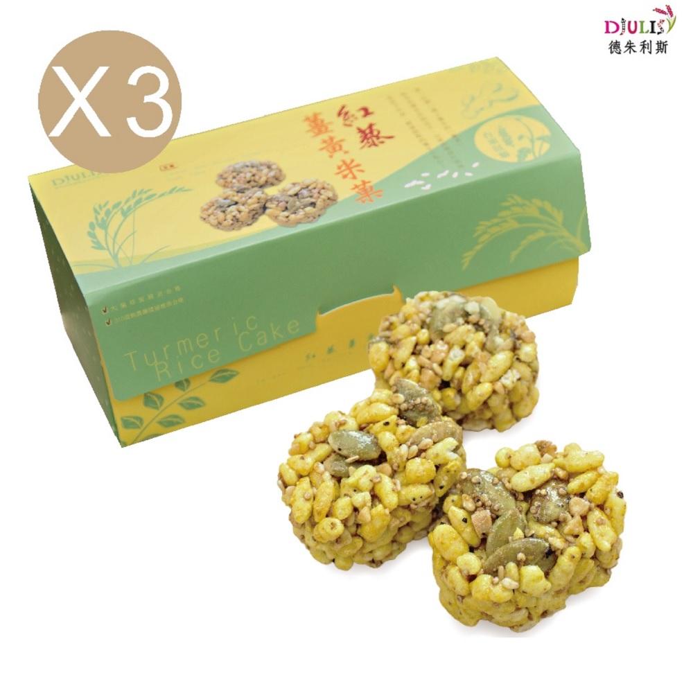 【DJULIS 德朱利斯】 紅藜薑黃米菓 (102g)*3盒