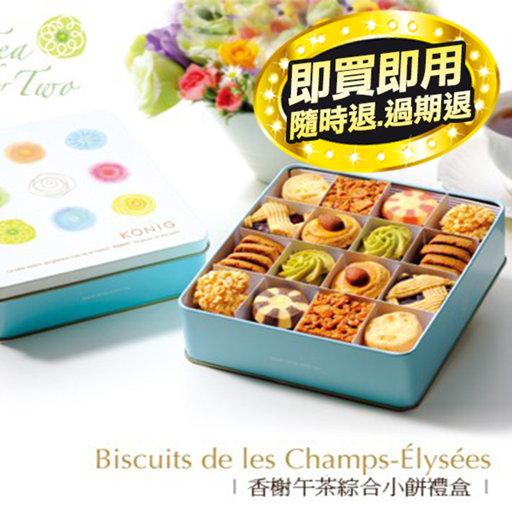 【全台多點】金格-香榭午茶綜合小餅禮盒